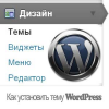 Как установить тему (шаблон) WordPress