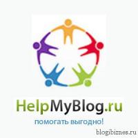 Сервис HelpMyBlog.ru – бесплатная раскрутка сайта