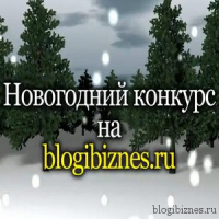 """Новогодний конкурс для блоггеров """"Письмо Деду Морозу"""""""