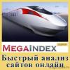 Экспресс-анализ сайта онлайн бесплатно от MegaIndex
