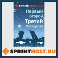 Какой хостинг лучше выбрать в России