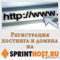 Как зарегистрировать хостинг и домен на sprinthost.ru