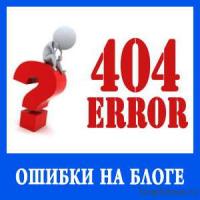Ошибки на блоге. Заказать Модуль — Анализ блога
