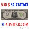 Как заработать 500 $ за статью на блоге
