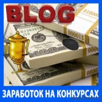 Участие в конкурсах как способ заработать на блоге