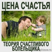 Цена счастья. Теория счастливого болельщика