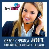 Обзор сервиса JivoSite (Живой сайт) — online консультант на сайт бесплатно