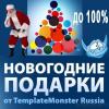 Новогодние сюрпризы от TemplateMonster Russia
