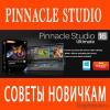 Программа для редактирования видео Pinnacle — комментарий читателя
