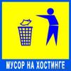 Избавляемся от мусора на хостинге — удаляем лишние файлы в папке Uploads