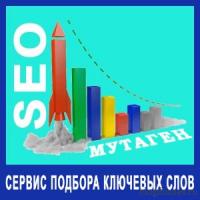 Мутаген — автоматический сервис подбора ключевых слов онлайн