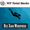 20 хаков для WordPress в плагине WP Total Hacks