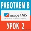Преимущества ImageCMS в плане SEO-оптимизации