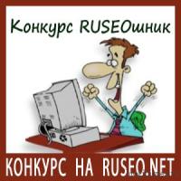 RUSEOшник — конкурс на ruseo.net