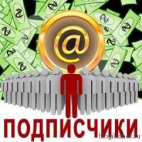 Секреты набора подписчиков на блоге