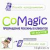 CoMagic — повышение конверсии сайта без затрат на аналитиков