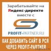 Как добавить сайт в рекламную сеть Яндекса (РСЯ) через ЦОП Profit-Partner