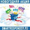 Как оплатить услуги Smartresponder.ru с большой скидкой
