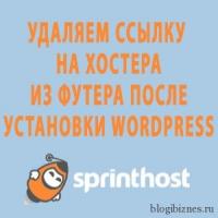 Как удалить внешнюю ссылку из футера после установки WordPress на Sprinthost