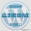 Обновление All In One SEO Pack до версии 2.2 – больше минусов, чем плюсов