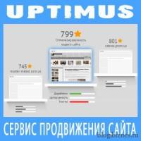 Uptimus поможет найти и исправить ошибки оптимизации сайта