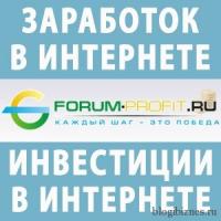 Форум-профит – гид в сфере заработка в интернете