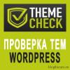 Как проверить тему на соответствие стандартам WordPress