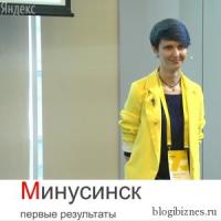 Первые результаты Минусинска официально от Яндекса