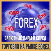 Откуда берется прибыль на рынке Forex? Что такое валютная пара и спред?