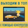 Как узнать по каким запросам идет трафик на самые посещаемые страницы конкурентов