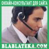 Обзор нового онлайн-консультанта для сайта от Blablateka