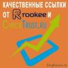 Качественные ссылки – теперь только в Rookee. Проверено CheckTrust