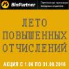 Летняя акция от BinPartner: до 70% Revenue Share