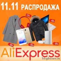 Распродажа года – 11.11 на AliExpress и Черная пятница + 1000000 руб. от LetyShops