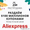 День Рождения Aliexpress 2017 – грандиозная распродажа или обычный лохотрон?