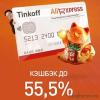 ePN Cashback + банк Tinkoff – кэшбэк на Алиэкспресс и в Lamoda до 55,5%