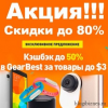 Акция в магазине GearBest: скидки до 80% и кэшбэк до 50%