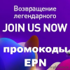 Где взять активный промокод ePN Cashback для AliExpress?