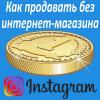 Как успешно продавать через Instagram без интернет-магазина