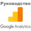 Руководство по Google Analytics – эффективные советы по увеличению трафика и ранжирования