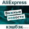 Новые ставки кэшбэка на Алиэкспресс