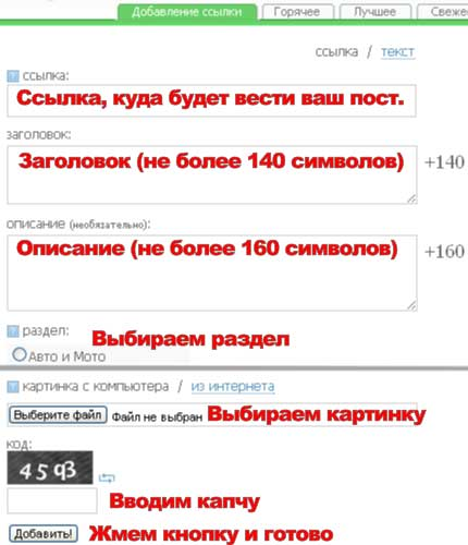 Добавление новости_Dobavlenie novosti