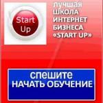 "Школа ""StartUp""_Chkola ""StartUp"""