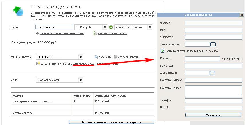 Регистрация домена 4