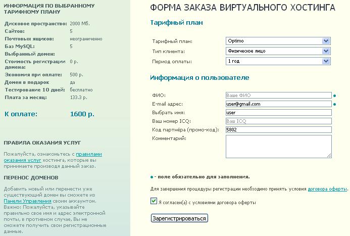 Регистрация хостинга 2