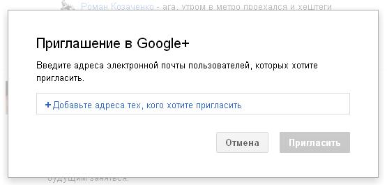 Приглашаем друзей в Google+