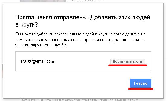 Приглашаем друзей в Google+1