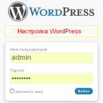 Настройка и админка WordPress