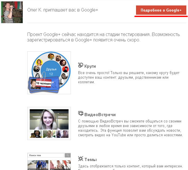 Письмо Google+