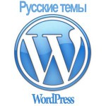 Русские темы WordPress_Russkie temi WordPress